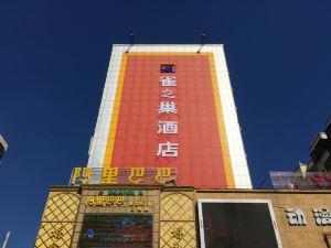 雀之巢連鎖酒店(平頂山開源店)