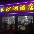 威遠長沙湖酒店