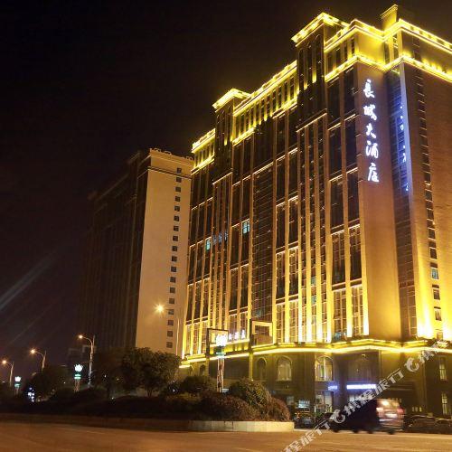 グレート ウォール ホテル