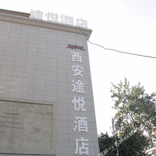 西安途悦酒店(鐘鼓樓回民街店)