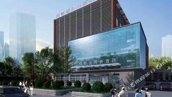 北京百納煙台山商務酒店