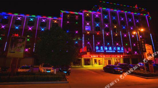 東陽金藍海港大酒店