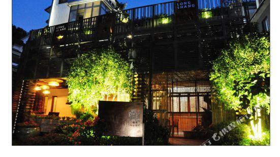 隴上·西湖精品民宿酒店