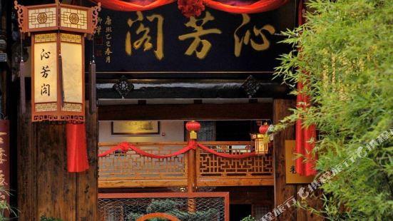 Qinfangge Langyuan Boutique Inn