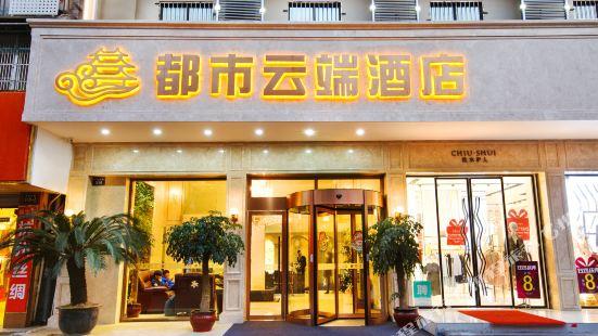都市雲端酒店(杭州解放路店)