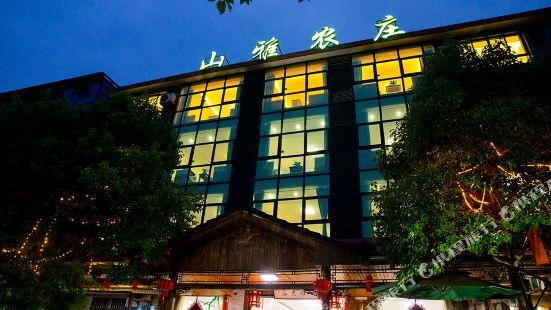 Anji Shanya Nongzhuang Guesthouse