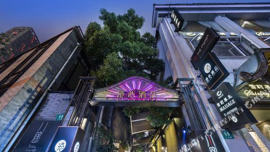 만신 호텔 상하이 신천지점