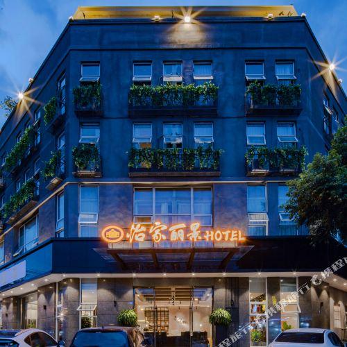 怡家麗景(イージアリージン) ホテル