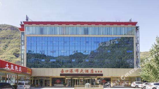 壺口觀景樓大酒店