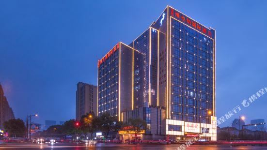 維也納國際酒店(杭州餘杭高鐵站店)