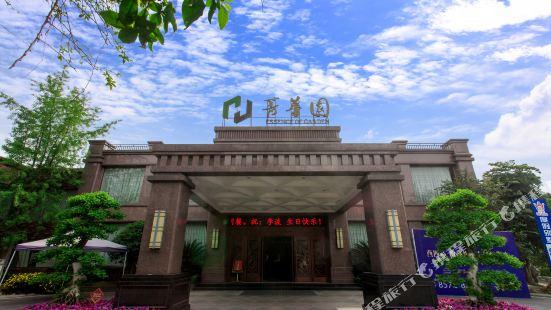 Jinghua Xiangcun Holiday Hotel