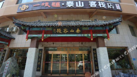리플 호텔(타이안 티엔와이빌리지 마운트 타이 지점)