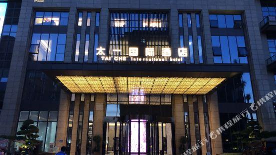 タイイー インターナショナル ホテル