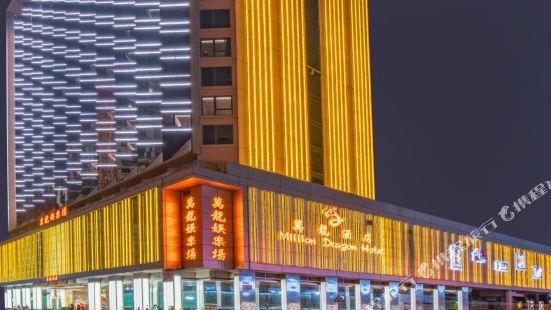 밀리언 드래곤 호텔 마카오