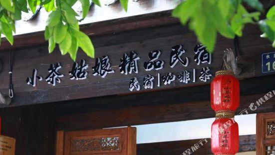 杭州小茶姑娘精品民宿