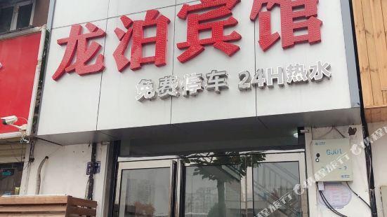 鄭州龍泊商務賓館