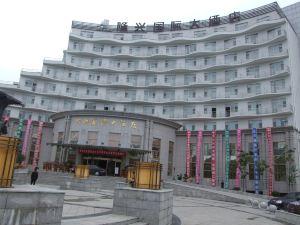 桓仁隆興國際大酒店