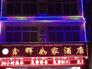 海螺溝鑫輝如家酒店