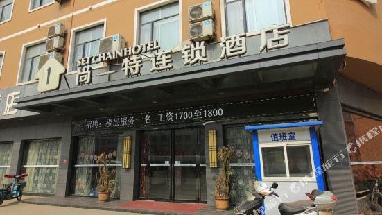尚一特連鎖酒店(南陽南一環店)