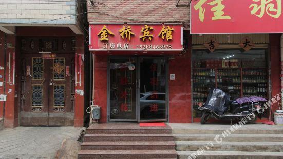 昆明青龍村金橋賓館