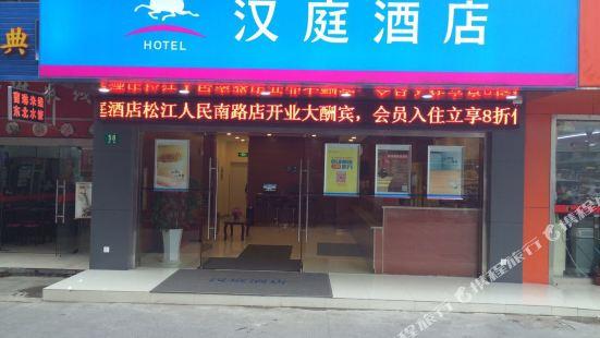 Hanting Express (Shanghai Songjiang South Renmin Road)