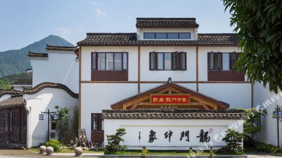杭州歡庭龍門印象度假村
