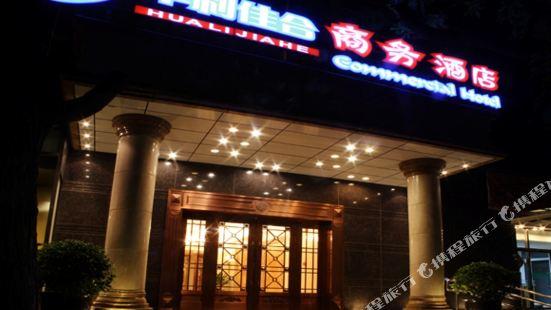北京華利佳合商務酒店