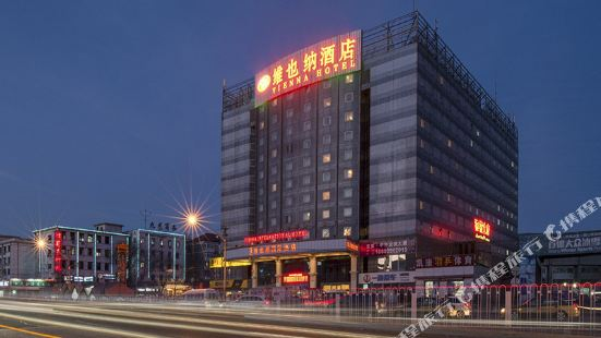 Vienna International Hotel (Beijing Shouti)