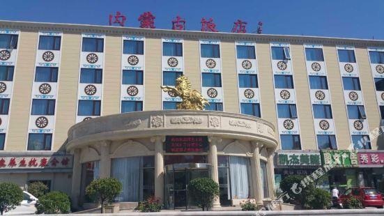 Inner Mongolia Hotel (Chaoyang)