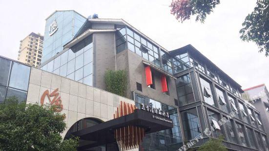 安康逸生活精品酒店