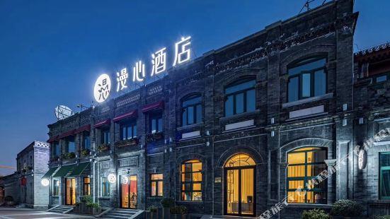 漫心北京前門四合院酒店