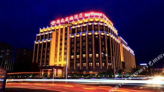 烏魯木齊西北石油酒店