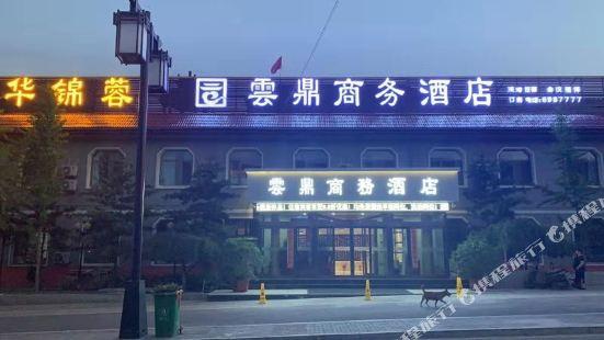 太原雲鼎商務酒店