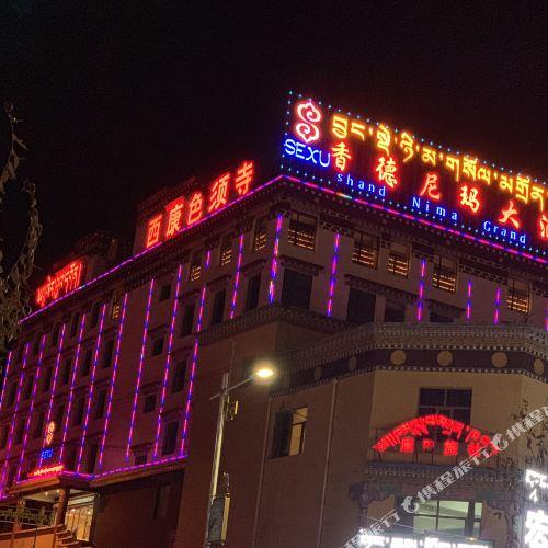 玉樹香德尼瑪大酒店