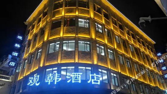 潮州觀韓酒店