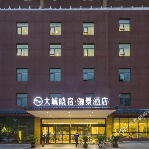 Dacheng Xiaosu · Lijing Hotel