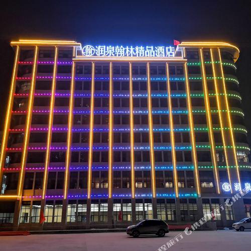 福泉潤泉翰林精品酒店