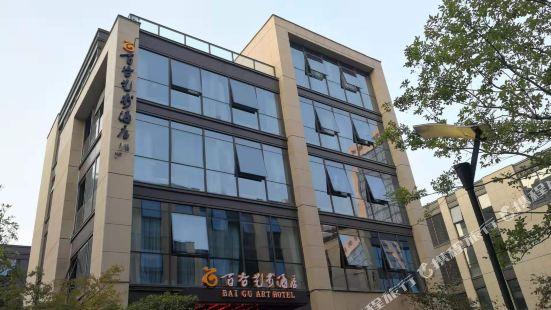 杭州百穀藝術酒店