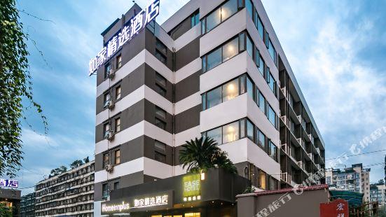 如家精選酒店(成都太古裏春熙路339店)