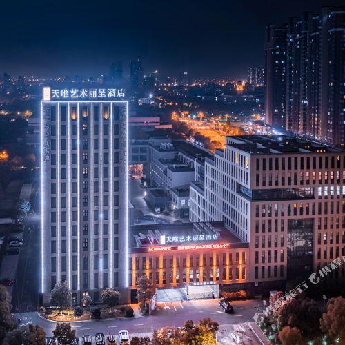 리젠 호텔 티엔웨이 아트 닝보