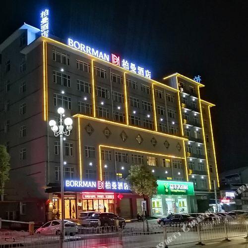 Borrman Hotel (Zhongxiang Railway Station)