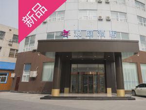 (新品)漢庭酒店(博興銀座店)