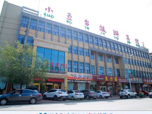 蔚縣小五台旅游賓館