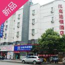 (新品)漢庭酒店(徐州解放路店)