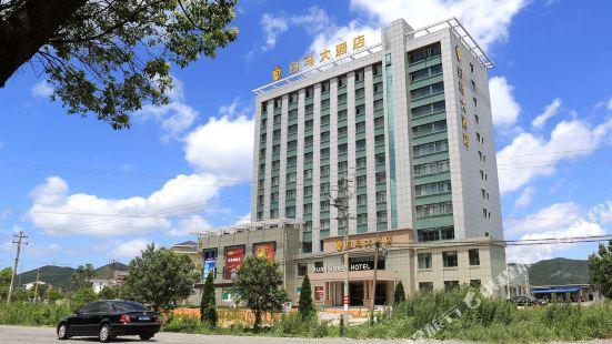舟山白馬大酒店