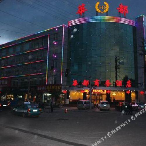 靜樂華都商務酒店