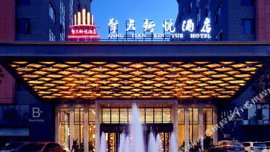 칭티엔 신위에 호텔
