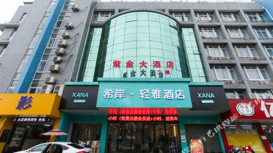 Xana Lite Hotelle (Liyang Hongkou)