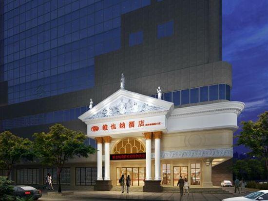 维也纳酒店 桂林火车站中山南路店图片