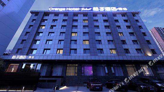 桔子酒店·精選(北京西客站店)